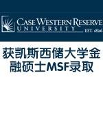 金东方客户获凯斯西储大学金融硕士MSF录取