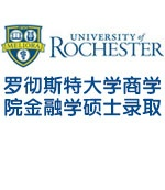 美国罗彻斯特大学商学院金融学MSF硕士录取