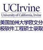 美国加州大学欧文分校软件工程硕士录取