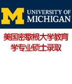 美国密歇根大学教育学专业硕士录取