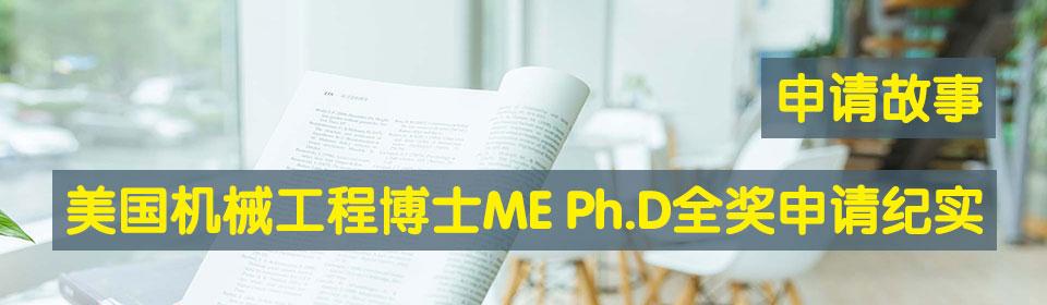 申请故事|美国机械工程博士ME Ph.D全奖申请纪实