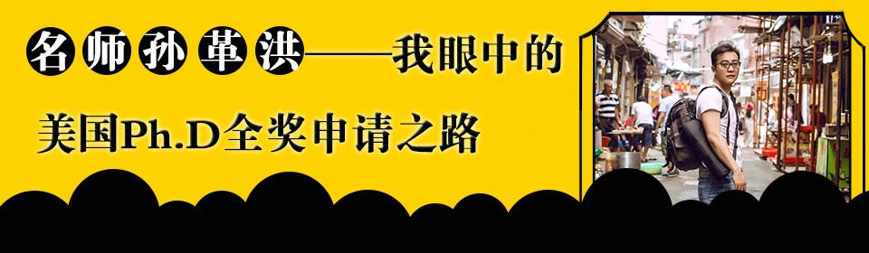 名师孙革洪|我眼中的美国Ph.D全奖申请之路