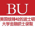 获美国综排42的波士顿大学金融硕士录取