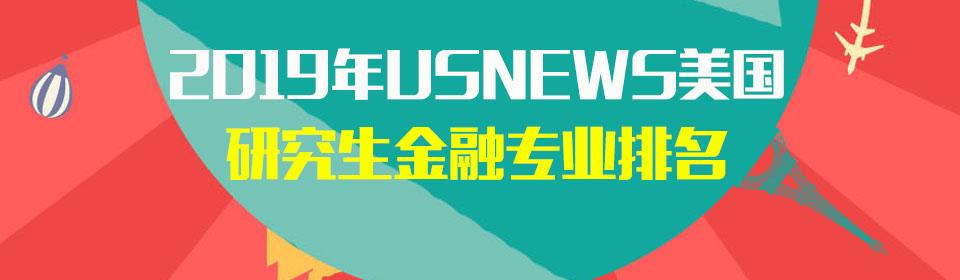 2019年USNEWS美国研究生金融专业排名