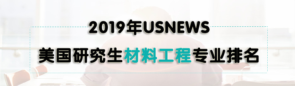 2019年USNEWS美国研究生材料工程专业排名