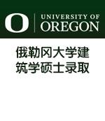 美国顶尖建筑院系俄勒冈大学建筑学硕士录取
