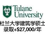 转专业申请获杜兰大学建筑学硕士录取+$27,000/年