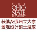 分数不够获俄亥俄州立大学景观设计硕士破格录取
