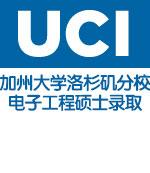 美国加州大学洛杉矶分校UCLA电子工程硕士录取