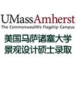 美国马萨诸塞大学景观设计硕士录取