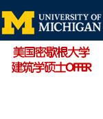 一举拿下美国密歇根大学UMichi建筑学硕士OFFER