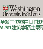 至领留学三位客户同时获WUSTL建筑学硕士录取