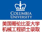 低GRE获美国哥伦比亚大学机械工程硕士录取