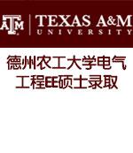 美国德州农工大学电气工程EE硕士录取