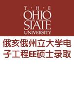 美国俄亥俄州立大学OSU电子工程EE硕士录取