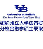 美国纽约州立大学法布罗分校金融学硕士录取