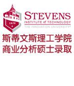 获美国斯蒂文斯理工学院商业分析硕士录取