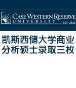 至领留学获凯斯西储大学商业分析硕士BA录取三枚