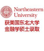 至领留学客户获美国东北大学金融学硕士录取