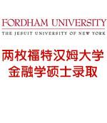 至领留学获两枚福特汉姆大学金融学硕士MSF录取+ $10,000