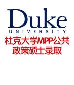 跨专业申请获杜克大学MPP公共政策硕士录取+$5,000/年