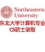 美国东北大学计算机专业CS硕士录取