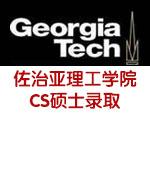 早规划获佐治亚理工学院GaTech CS硕士录取