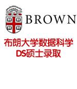 跨专业获美国常青藤布朗大学数据科学DS硕士录取