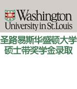 转专业申请获圣路易斯华盛顿大学CS硕士带奖学金录取