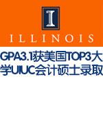 GPA3.1获美国TOP3大学UIUC会计硕士录取