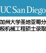 美国加州大学圣地亚哥分校机械工程硕士录取