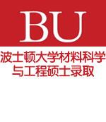 美国波士顿大学材料科学与工程硕士录取
