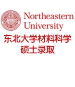 2019年至领学子获美国东北大学材料科学硕士录取