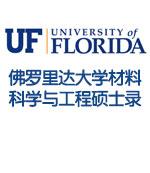 美国佛罗里达大学材料科学与工程硕士录取+$4500