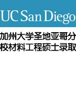 美国加州大学圣地亚哥分校UCSD材料工程硕士录取