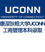 美国康涅狄格大学UCONN工商管理本科录取