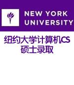 美国纽约大学计算机CS硕士录取+$8,000/年