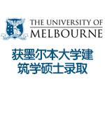 双非学子获墨尔本大学建筑学硕士录取