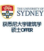 准备优秀作品集获悉尼大学建筑学硕士OFFER