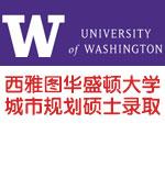 美国西雅图华盛顿大学城市规划硕士录取