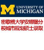 美国密歇根大学安娜堡分校城市规划硕士录取