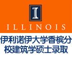 美国伊利诺伊大学香槟分校UIUC建筑学硕士录取