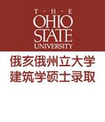 美国俄亥俄州立大学OSU建筑学硕士录取