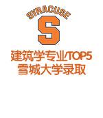 成绩一般获美国建筑学专业TOP5雪城大学录取