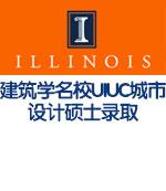 美国建筑学名校UIUC城市设计硕士录取