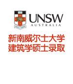 澳洲名校新南威尔士大学建筑学硕士录取