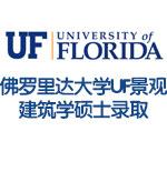 """""""跨专业""""申请获佛罗里达大学UF景观建筑学硕士录取"""