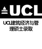 英国伦敦大学学院UCL建筑经济与管理硕士录取