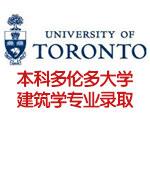 加拿大本科多伦多大学建筑学专业录取