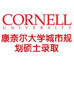 常春藤名校康奈尔大学城市规划硕士(Cornell MRP)录取